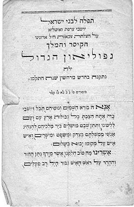 prayer page 1